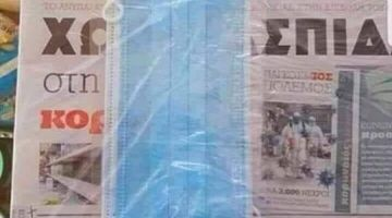اليونان.. الجورنالات والمجلات والكتب كايتباعو مع كمامات مجانية