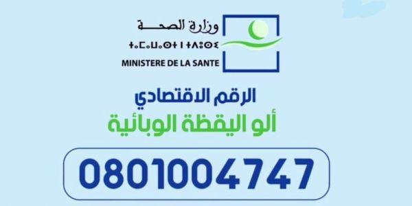 وزارة الصحة: تخصيص أرقام مجانية للتواصل غير إشاعة