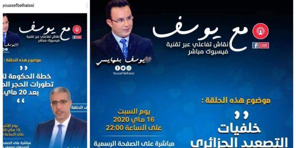 انفراد. ميدي1 تيفي منعات صحافييها ومقدميها يديرو لايفات حوارية فالفايس