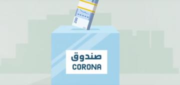 "صندوق ""كورونا"": الموارد وصلت لـ33،7 مليار درهم والنفقات 24،7 مليار درهم"