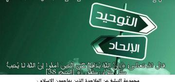 """هادشي كيخلع وخاص النيابة العامة تحرك.. صفحات داعشية كتحرض على القتل بالعلالي ديال """"المرتدين"""" والملاحدة"""".. وها المؤثرين المستهدفين"""