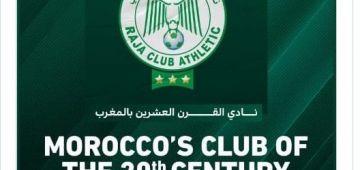 الرجاء صنف راسو نادي القرن 20 فالمغرب