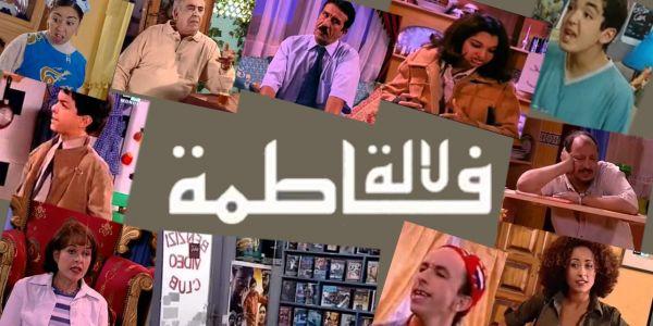 """الرداءة رجعات الناس لأيام العز.. المغاربة  تفكرو أيام سيتكوم """"لالة فاطمة"""" و""""دواير الزمان"""""""