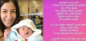 يوتوبوز كتسب ولدها الرضيع بطريقة خايبة.. ونرجس الحلاق: هاد السيدة خاصها تعالج وكتمرر رسائل عنيفة على الأطفال والتربية -تدوينات