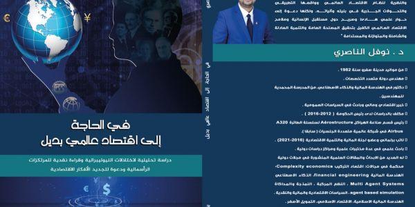 """""""في الحاجة إلى اقتصاد عالمي بديل"""" كتاب جديد لباحث اقتصادي مغربي"""