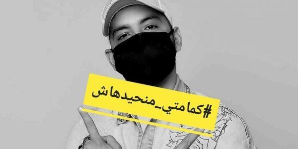 أمينوكس وحملة لبس الكمامات: ديرو الكمامة ونشرو تصاوركم بيهم باش نحاربو كورونا