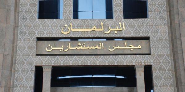 مجلس المستشارين غادي يختتم اليوم الدورة الأولى من السنة التشريعية 2020 – 2021