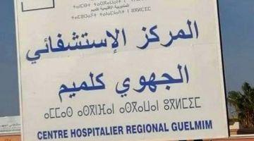 إصابة فمنجم حدا كَليميم رونات السلطات المحلية والصحية