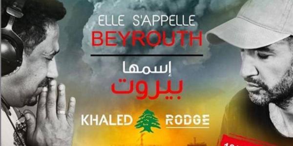 الشاب خالد غادي يخرج أغنية جديدة تضامنا مع لبنان