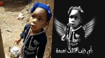 اللي قتل الطفلة نعيمة فضواحي زاكورة شدوه جدارمية خنيفرة