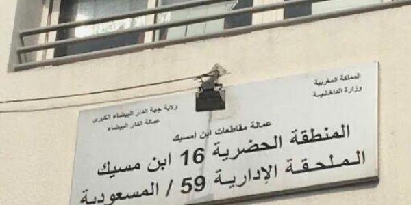 القايد و3 شيوخ وجوج مقدمين تصابو.. كورونا سدات المقاطعة 59 بعمالة ابن امسيك