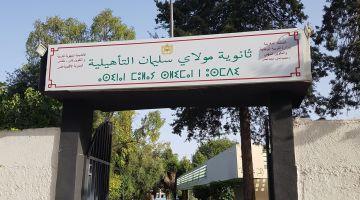 """ثاني مؤسسة تعليمية عمومية غادي تسد ففاس بسبب """"كورونا"""""""