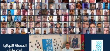اختتام برنامج 100 يوم 100 مدينة اللي طلقو الاحرار بايت ملول. 35 الفمغربي عطا رايو فمشاكلمدنهم