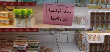 الخارجية الفرنسية للدول الاسلامية: دعوات المقاطعة لمنتجاتنا خاصها توقف دابا وما عندها لا راس ولا ساس
