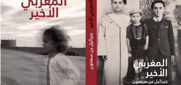 لأول مرة فالمغرب. ترجمة رواية إسرائيلية للعربية – تدوينة