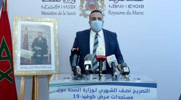 كَاع المؤشرات تحسنو.. نشرة كورونا نصف الشهرية:  المغرب نزل فمرتبة الإصابات عالميا.. وأغلب المناطق فالمنطقة الخضرا