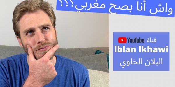 الميريكاني لي كيدوي الدارجة مزيان ولا شاد الطوندونس فاليوتوب -فيديو