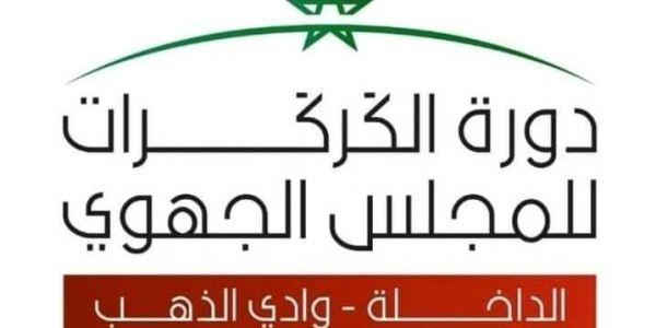 فلوس صحيحة غاتزكَل فدورة مجلس جهة الداخلة اللي غاتدار فالكَركَرات