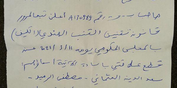 عاجل. بنكيران جمد عضويتو فحزبو وقطع علاقتو مع بنعرفة ومع الرميد وهاد الاسماء