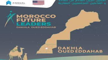 الداخلة: اختتام برنامج قادة المستقبل المغربي لي شرفات عليه سفارة ميريكان