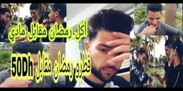 """تجربة اجتماعية """"فايك"""" لشباب كلاو الشباكية بالنهار فـ رمضان مقابل 100 درهم رجع اليوتوب محكمة تفتيش – فيديو"""