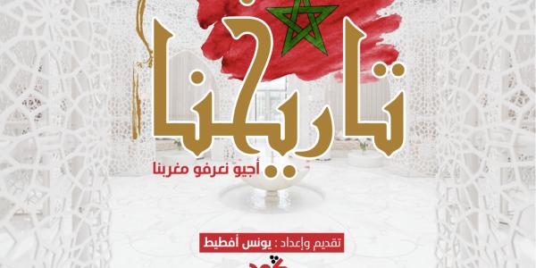 """برنامج تاريخنا على """"كود"""".. (الحلقة 2) : مولاي علي الشريف مؤسس حكم العلويين – فيديو"""