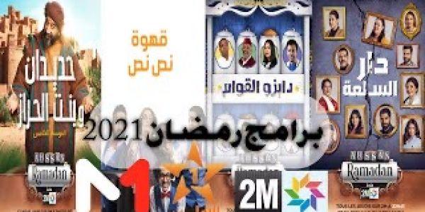 كل رمضان: النقاش على جودة البرامج التلفزيونية كايتجدد