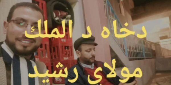 """درابور وخو الملك.. البوزيدي مسؤول الحركة الشعبية بالعرايش لـ""""كود"""": تم إدراج اسم مولاي رشيد فالتسجيلات وها القصة كاملة"""