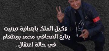 وسط تضامن واسع مع الصحفي بوطعام..ابتدائية تيزنيت رفضات تابعو فحالة سراح