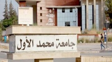 بسباب كورونا.. جامعة محمد الأول فـ وجدة أجلات امتحانات الدورة الربيعية الإستدراكية