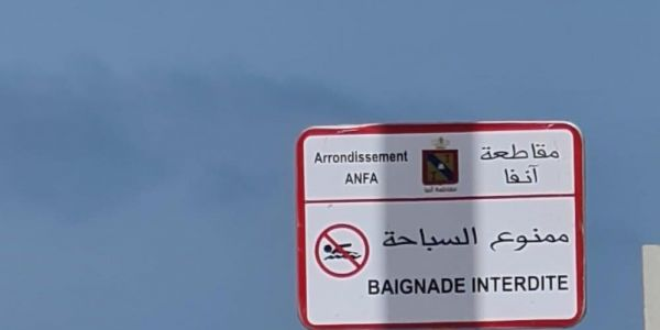 خبار مهمة للكازاويين.. ممنوع العومان في عين الذياب – تصويرة