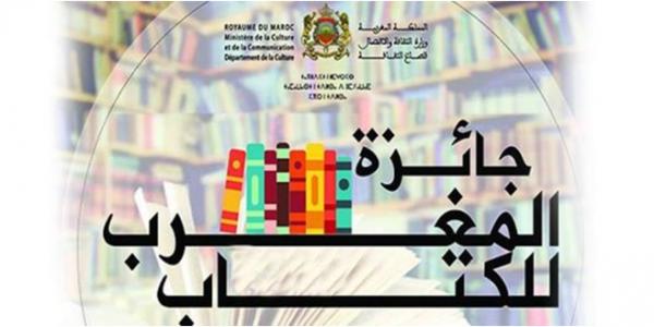وزارة الثقافة علنات على فتح باب الترشيح لجائزة المغرب للكتاب 2021