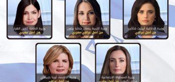 ثلث أعضاء الحكومة الإسرائيلية الجديدة عيالات.. و3 منهم من اصول مغربية