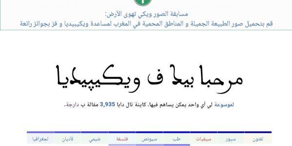 ويكيبيديا ولات بالدارجة.. كاين 3933 مقال بلغتنا بمساهمة 60 ناشر