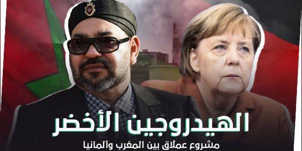 بعد تقارير عن معاقبة المغرب برلين اقتصاديا. ألمانيا كتفاوض أستراليا على صفقة لتوريد الهيدروجين الاخضر