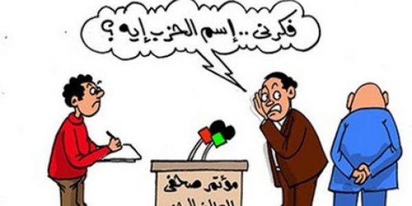خفة المرشح المغربي التي لا تحتمل! ديمقراطية خيطي بيطي