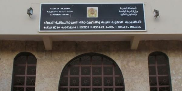 تلامذ أكاديمية جهة العيون كتاسحو الكونكور ديال كلية الطب والصيدلة اللي غاتفتح فالصحرا