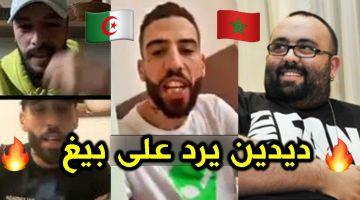 نناشد نعمان لحلو التدخل لتهدئة الأوضاع بين الرابورات المغاربة والجزائريين! الراب كسلاح محظور يطلق قذائف الجهل والأحقاد البدائية