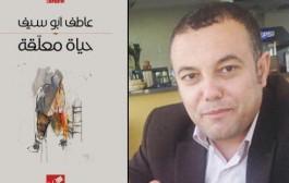 سلطات حماس منعت كاتبا فلسطينيا من حضور معرض الكتاب الدولي بالدار البيضاء