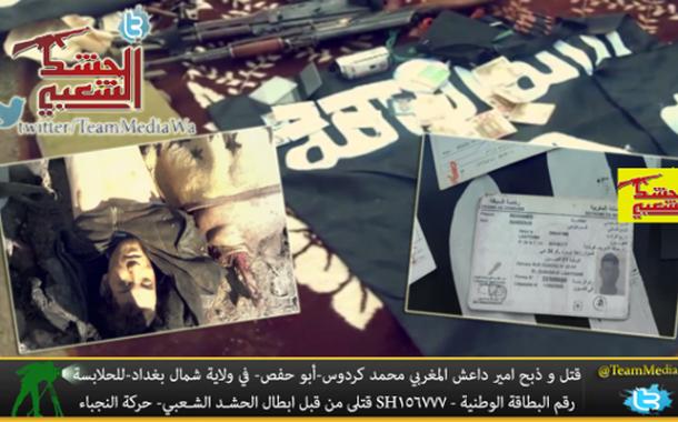 مقتل أمير مغربي في داعش وشاب يعاني إعاقة جسدية يحمل سلاحه ويخرج لقتال داعش + صور