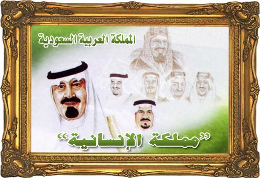 """أخبار الطنز: السعودية:"""" قمنا بقصف اليمن من اجل حقوق الإنسان والديمقراطية"""""""