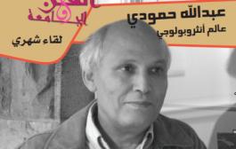 تكريم الانثروبولوجي عبد الله الحمودي في الدار البيضاء