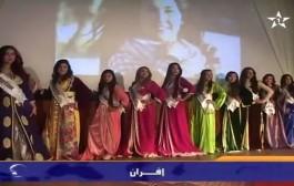ها شكون ربحات هاد العام بلقب أميرة الثلج فإفران + فيديو