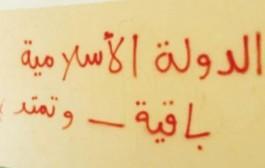 ترقب أمني ف مراكش بسبب كتابات داعشية ف  الطوبيس