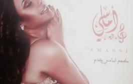 هدى سعد ولات كتغني في الكابريات. ها فين لقيناها
