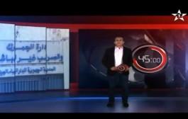 """برنامج 45 دقيقة يفضح سوق اللحوم الحمراء ويتفوق على """"دوزيم"""" وهذه أبرز التغييرات :تعيين ياسين عمري رئيسا للتحرير وعودة دهشور للتنشيط"""
