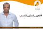 أنور الزين لم يسحب ترشحه لقيادة حزب الحصان ويزاحم ساجد على قيادة الاتحاد الدستوري