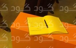 هذه هي الرسالة التي تركتها الاميرة حسناء للرواق المغربي تثني فيها على الرواق المغربي وعمل اخنوش =الرسالة=