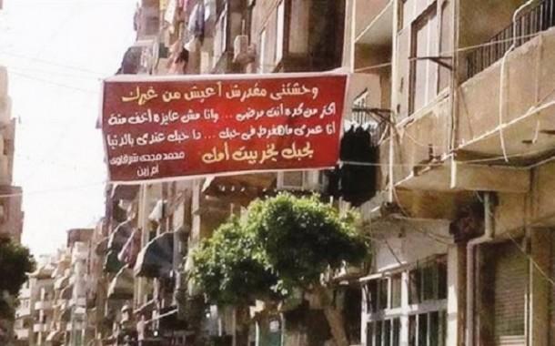 """مصرية تحاول مصالحة زوجها بلافتة """"بحبك يخرب بيت أمك"""""""