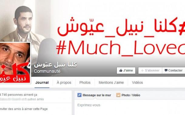 """مغاربة ينشؤون صفحة فايسبوكية للتضامن مع عيوش وفيلمه """"الزين لي فيك"""""""
